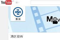 港区広報トピックス - YouTube
