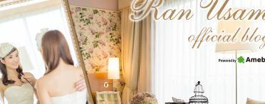 宇佐美蘭オフィシャルブログ「Rans life」