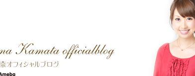 鎌田香奈オフィシャルブログ