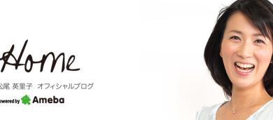 松尾英里子オフィシャルブログ「Home」