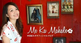 仲田紀久子オフィシャルブログ Me Ka Mahalo