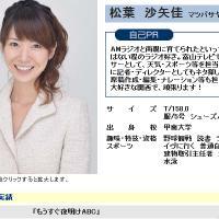松葉沙矢佳さん