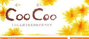 Coo Cooくいしんぼうな古沢知子のブログ