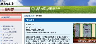 「NHK高校講座 生物基礎」