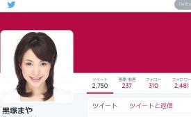 黒塚まや (mayakurotsuka)