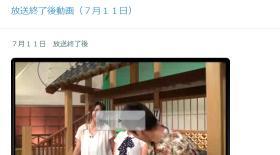 「となりのテレ金ちゃん」放送終了後動画