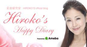 美容研究家HIROKOオフィシャルブログ「Hirokos Happy Diary」