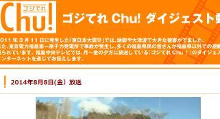 「ゴジてれ Chu!」ダイジェスト動画