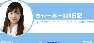 佐々木聡美 オフィシャルブログ「ちゃーみーSUN日記」