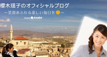 櫻木瑶子オフィシャルブログ「~笑顔あふれる楽しい毎日を~」