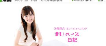 汾陽麻衣オフィシャルブログ「まいペース日記」