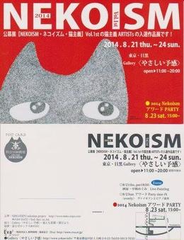 NEKOIZM2014_poster.jpg