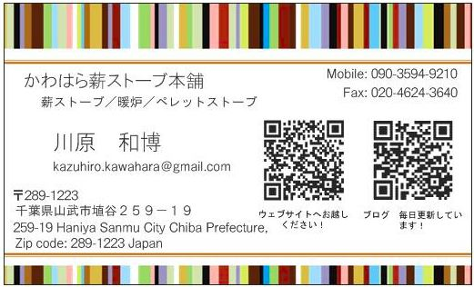 meishi20140927.jpg