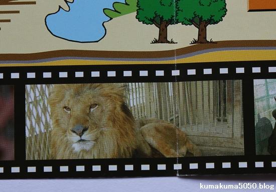 しろとり動物園_20