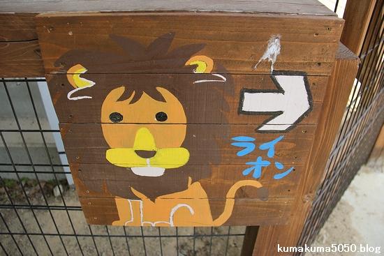 しろとり動物園_21
