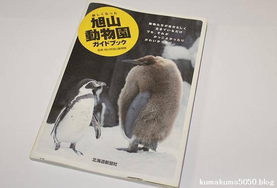 旭山動物園ガイドブック_1