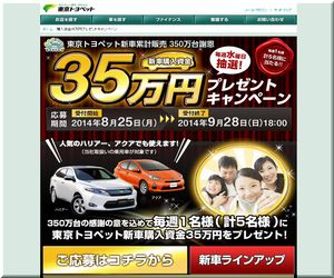 懸賞_新車購入資金35万円プレゼント_東京トヨペット_締切