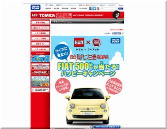 【9月30日締切】:フィアット 「FIAT 500」