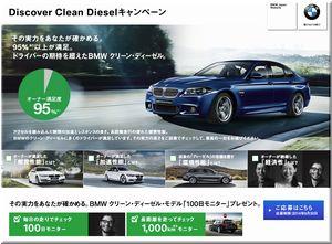 懸賞_Discover Clean Diesel キャンペーン_BMW_140924