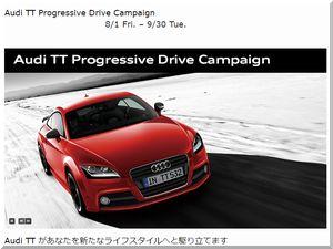 【9月30日締切】:Audi TT Progressive Drive Campaign
