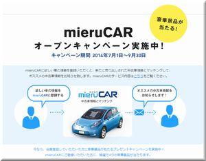 【車の懸賞/その他】:mieruCAR 中古車購入費補助金30万円