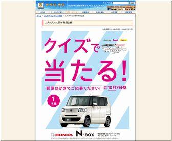 懸賞_HONDA N-BOX_エブリワン.141007