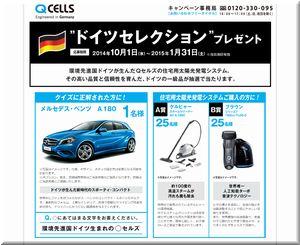 懸賞_メルセデス ベンツ A180_ハンファQセルズジャパン株式会社.