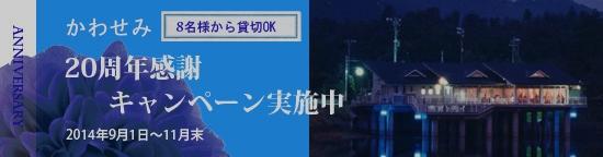 kawasemi_anniversary.jpg