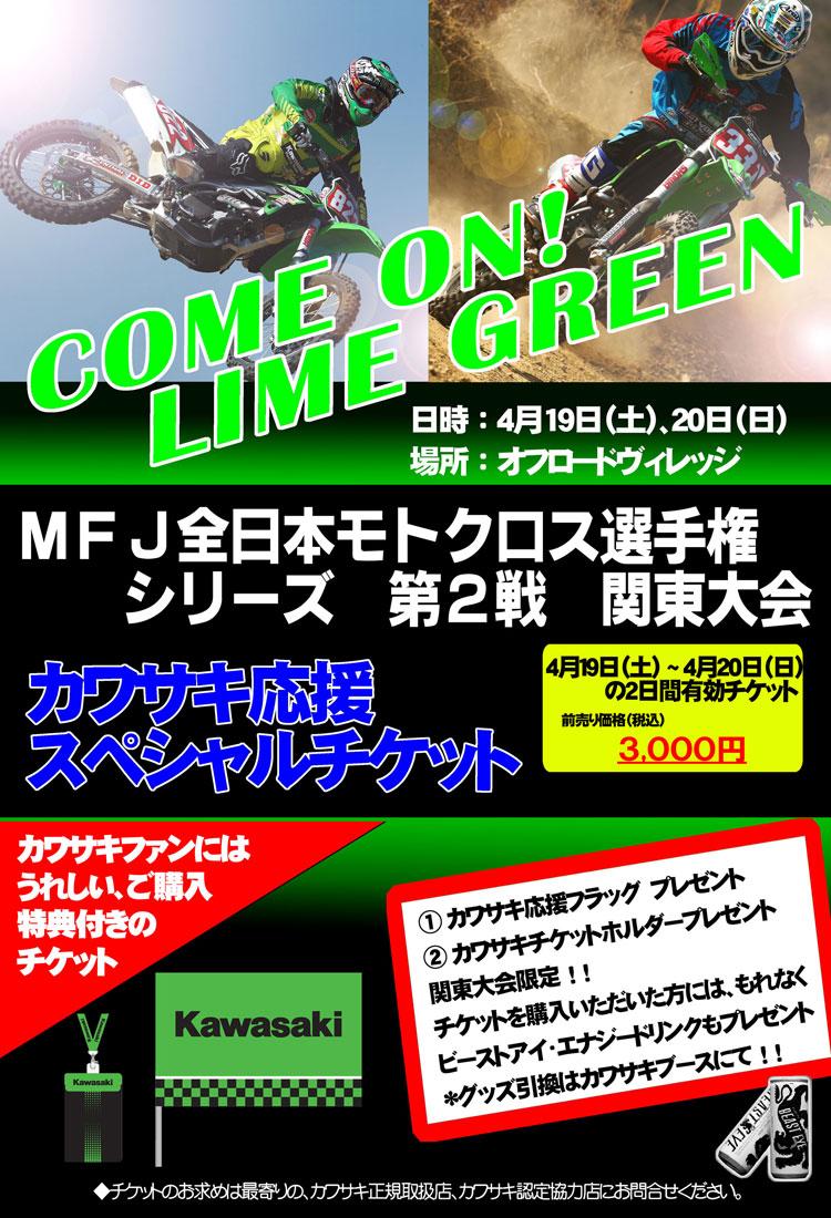 s-2014_jmx_02.jpg