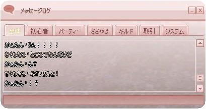 mabinogi_2014_08_30_002.jpg