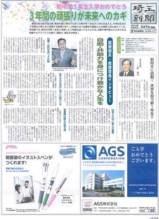 埼玉新聞(26年4月7日)1面