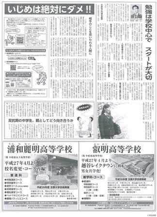 埼玉新聞(26年4月7日)2面