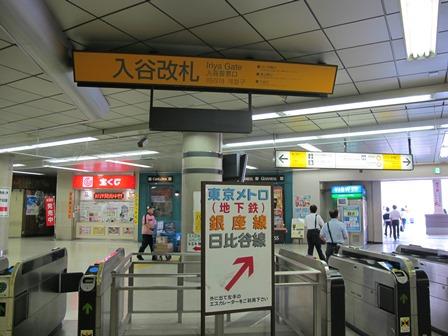 岩倉高校入谷改札