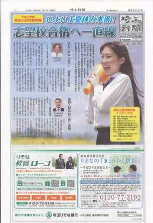 埼玉新聞受験特集(26年07月号)01