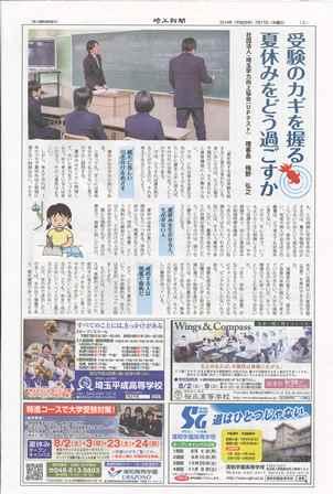 埼玉新聞受験特集(26年07月号)02