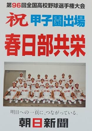 春日部共栄野球部01