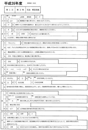 群馬県社会解答用紙(平成26年度)