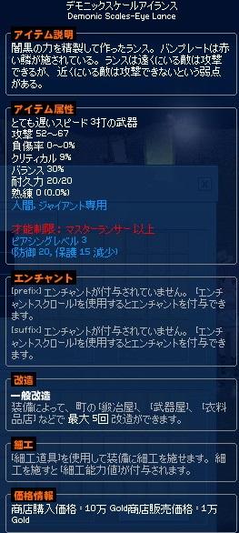 mabinogi_2014_04_07_001.jpg