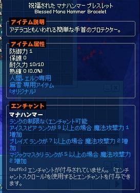 mabinogi_2014_04_11_003.jpg