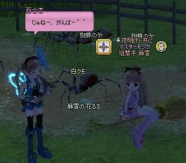 mabinogi_2014_04_14_004.jpg