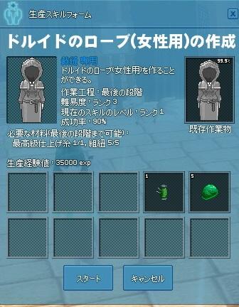 mabinogi_2014_04_21_001.jpg