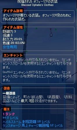 mabinogi_2014_07_27_007.jpg
