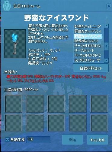 mabinogi_2014_09_09_008.jpg