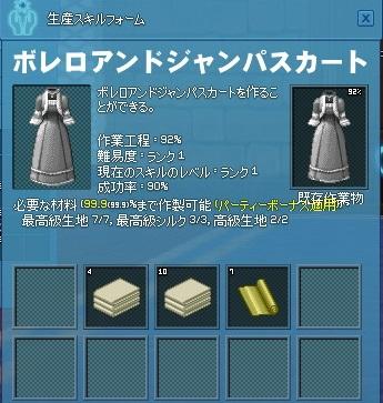 mabinogi_2014_09_29_008.jpg