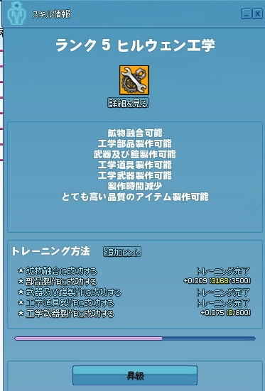 mabinogi_2014_10_05_003.jpg