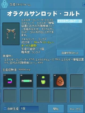 mabinogi_2014_10_11_003.jpg