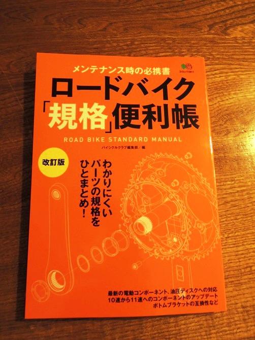 DSCN3394rh.jpg