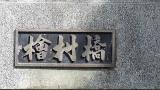 20140913松姫峠020