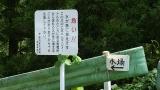 20140913松姫峠025