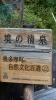 20140913松姫峠028